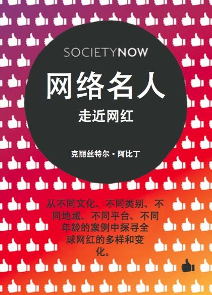 Internet Celebrity_Chinese Flyer_01