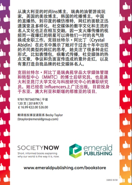 Internet Celebrity_Chinese Flyer_02